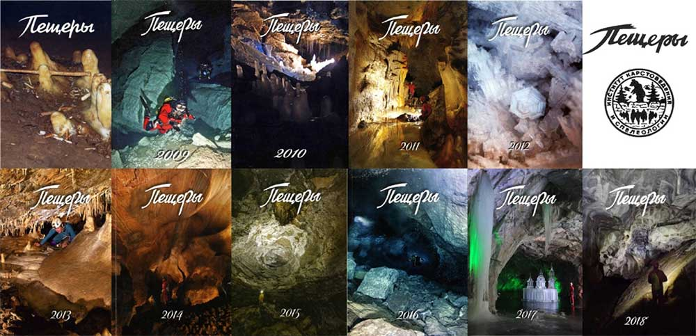 """The Caves"" – the first periodical on karst and caves in Russia"